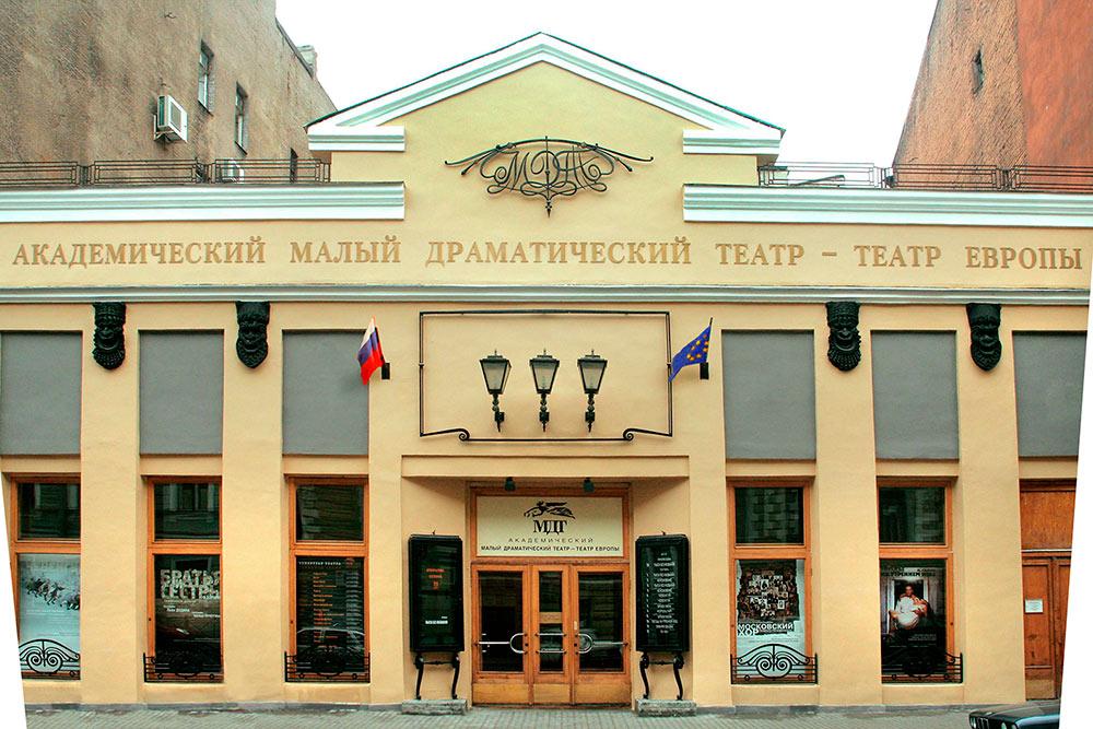 Малый драматический театр (театр Европы)